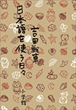 表紙: 日本語を使う日々 | 吉田戦車