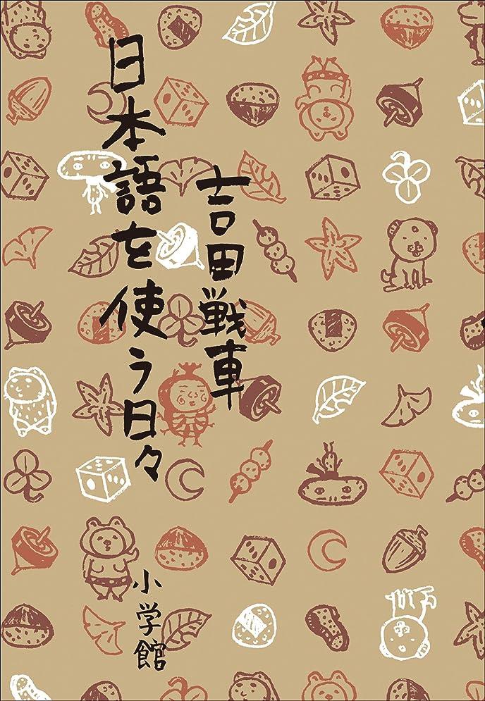 アピール変数人里離れた日本語を使う日々