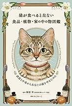 猫が食べると危ない食品・植物・家の中の物図鑑~誤食と中毒からあなたの猫を守るために
