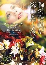 表紙: 胸の鼓動が溶けあう夜に (二見文庫ロマンス・コレクション) | 安藤 由紀子
