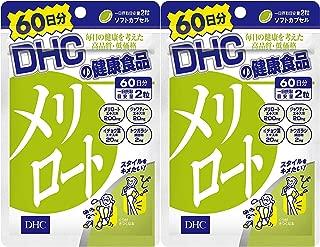 【2個セット】DHC メリロート 60日 120粒