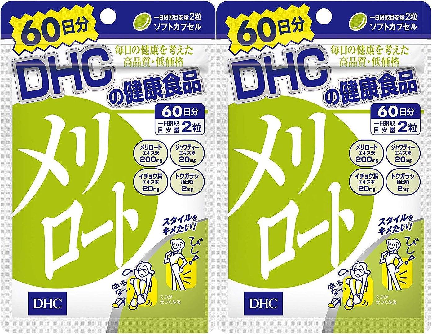 自分のためにスーパーマーケット救急車【2個セット】DHC メリロート 60日 120粒