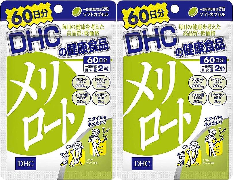 登場驚いた細胞【2個セット】DHC メリロート 60日 120粒
