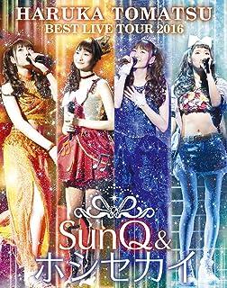 戸松遥 BEST LIVE TOUR 2016~SunQ&ホシセカイ~ Blu-ray