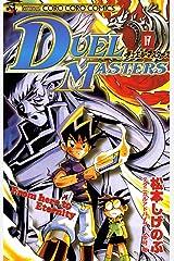 デュエル・マスターズ(17) (てんとう虫コミックス) Kindle版