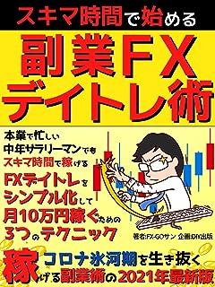 スキマ時間で始める副業FXデイトレ術: 3つのテクニックで月10万円稼ぐためのトレード法