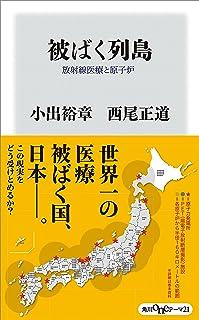 被ばく列島 放射線医療と原子炉 (角川oneテーマ21)