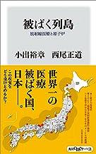 表紙: 被ばく列島 放射線医療と原子炉 (角川oneテーマ21) | 小出 裕章