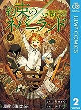 約束のネバーランド 2 (ジャンプコミックスDIGITAL)