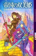 帝国の双美姫 1 (幻狼ファンタジアノベルス)