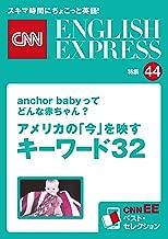 [音声DL付き]anchor babyってどんな赤ちゃん? アメリカの「今」を映すキーワード32(CNNEE ベスト・セレクション 特集44)