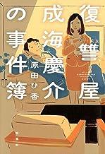表紙: 復讐屋成海慶介の事件簿 | 原田ひ香