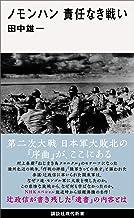 表紙: ノモンハン 責任なき戦い (講談社現代新書) | 田中雄一