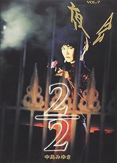 夜会 VOL.7 2/2 [DVD]