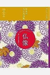 日本のたしなみ帖 仏像 Kindle版