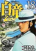 白竜LEGEND 18 (ニチブンコミックス)