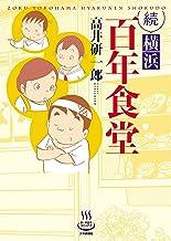 表紙: 続 横浜百年食堂 (思い出食堂コミックス)   高井研一郎