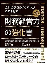 表紙: 財務経営力の強化書―――事業性評価、ローカルベンチマークの使いこなし方も解説!   鈴木信二