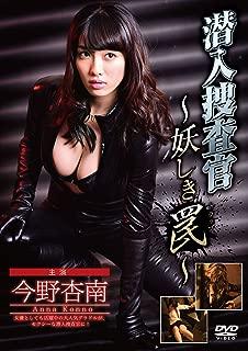 潜入捜査官~妖しき罠~ [DVD]