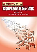 表紙: 動物の系統分類と進化 新・生命科学 | 藤田 敏彦