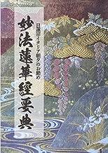 Myoho Renge Kyo Yoten (Copertina Morbida) (Italian Edition)
