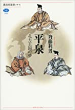 表紙: 平泉 北方王国の夢 (講談社選書メチエ) | 斉藤利男