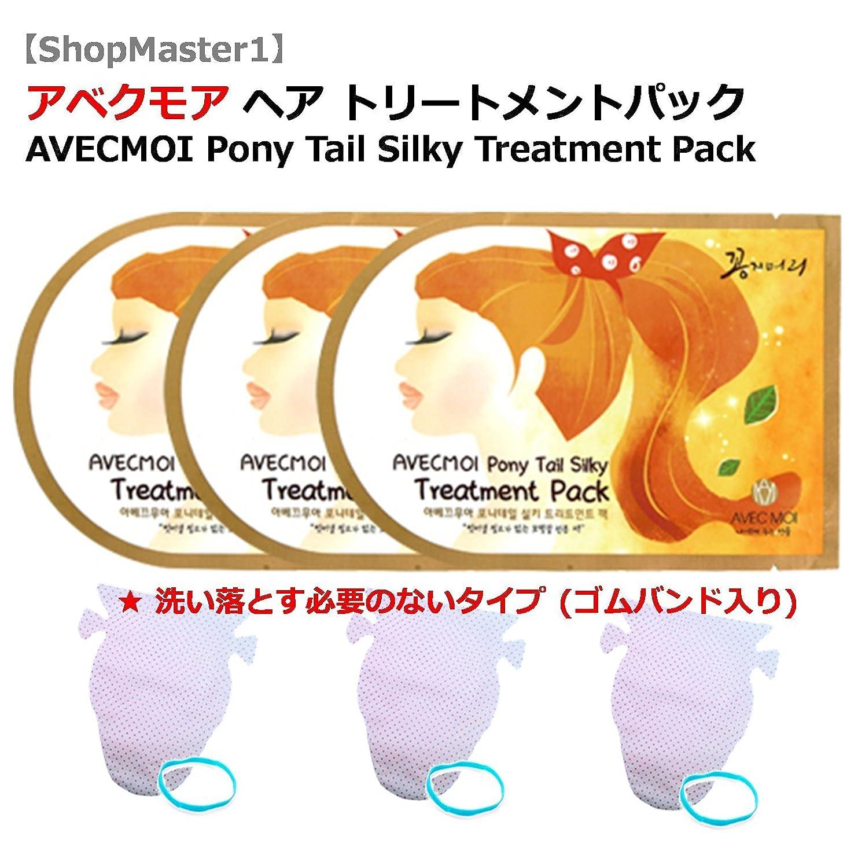 常習的ブラシセクション【AVEC MOI アベクモア】ヘア トリートメントパック Pony Tail Silky Treatment Pack Made in Korea / 海外直配送 (03枚 セット) [並行輸入品]