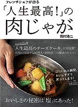 表紙: フレンチシェフが作る「人生最高!」の肉じゃが | 田村 浩二