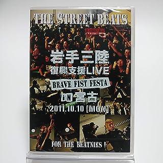 【会場限定】THE STREET BEATS / 岩手三陸復興支援LIVE in 宮古 BRAVE FIST FESTA 2011.10.10 [DVD]
