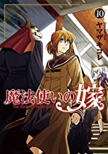 表紙: 魔法使いの嫁 10巻 (ブレイドコミックス) | ヤマザキコレ