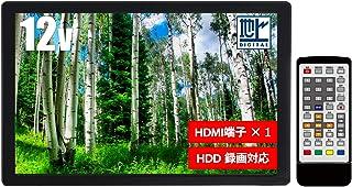 12V型 ポータブル 液晶テレビ フルセグ搭載 HDMI入力 12.1インチ 車載用バック [録画機能搭載] アンテナケーブル 壁掛け 地デジ ワンセグ ポータブル TV 9 10 11 12 13 【国内メーカー12カ月保証】 o000