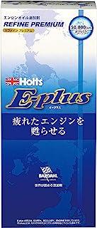 ホルツ エンジンオイル添加剤 E-Plus エンジンリファイン プレミアム Holts MH7799