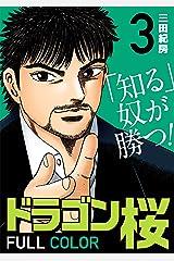 ドラゴン桜 フルカラー 版(3) (コルク) Kindle版