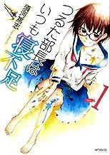 表紙: つるた部長はいつも寝不足 1 (MFコミックス フラッパーシリーズ) | 須河篤志
