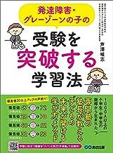 表紙: 発達障害・グレーゾーンの子の受験を突破する学習法―――「子どもの未来が開ける」学び方メソッド | 芦澤唯志