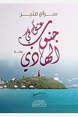عشق في جنوب الهادي (Arabic Edition) Kindle Edition