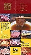 表紙: 焼肉手帳 | 東京書籍出版編集部