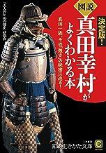 表紙: 《図説》真田幸村がよくわかる本―――真田一族、その「強さ」の秘密に迫る! | 「大人のための歴史」研究会