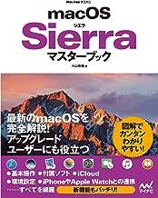 表紙: MacOS Sierraマスターブック (Mac Fan Books) | 小山 香織