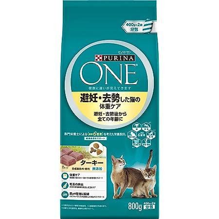 ピュリナ ワン キャットフード 避妊・去勢した猫の体重ケア 避妊・去勢後から全ての年齢に ターキー 800g(400g×2袋入)