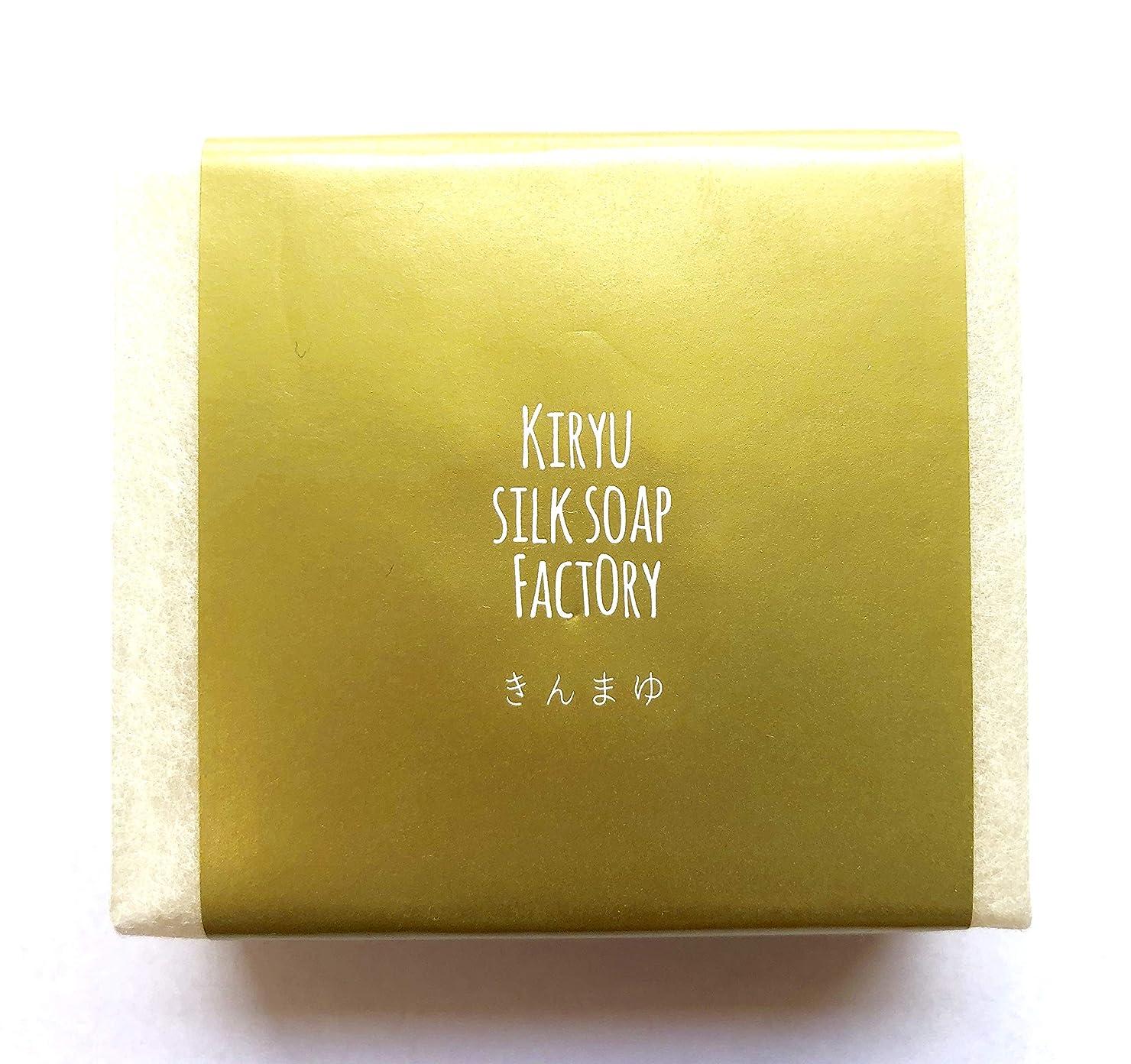鮮やかなクローン免除桐生絹せっけん工房 なま絹手練り石けん (無添加 コールドプロセス製法) (きんまゆ, 90g)