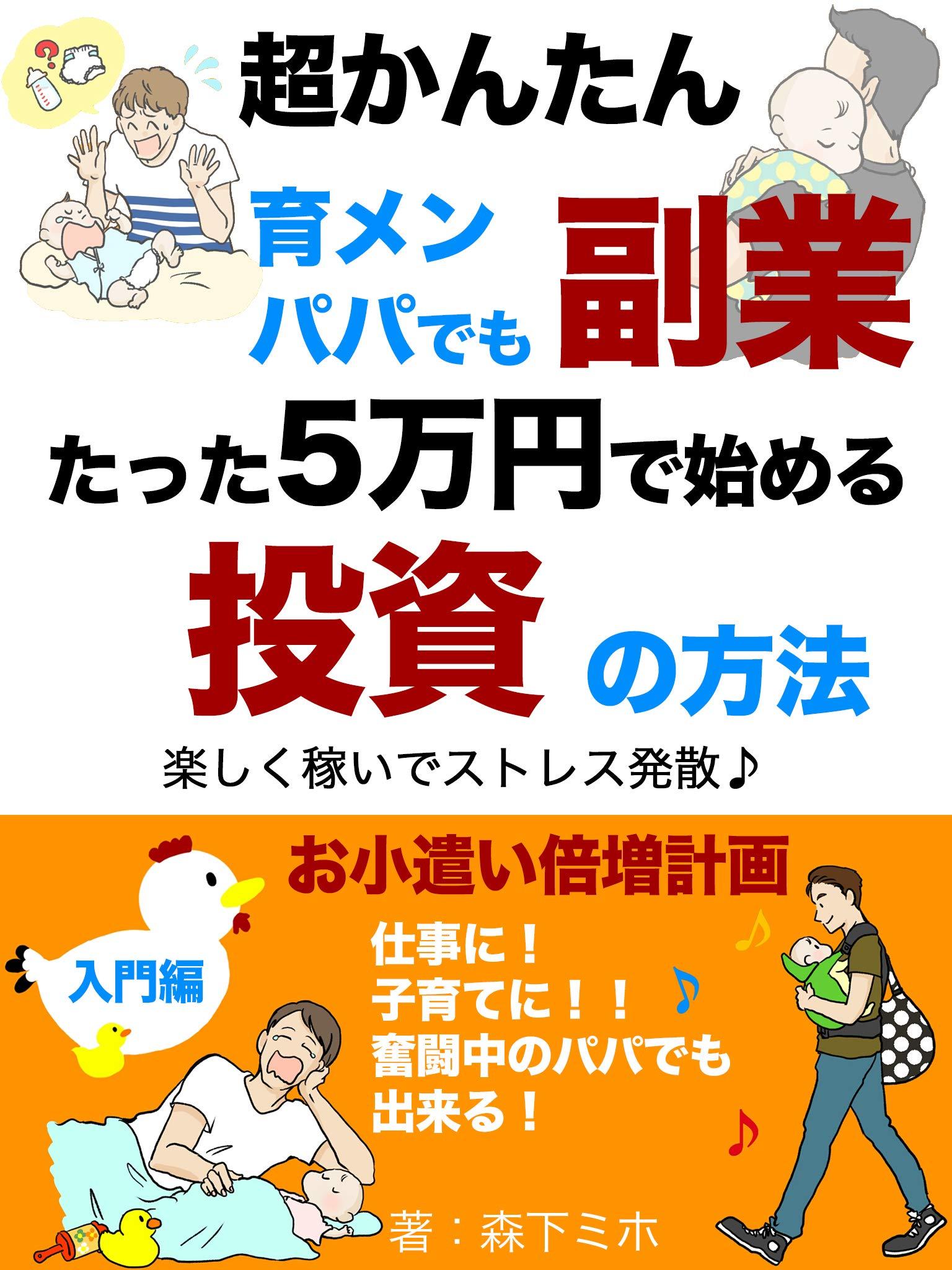 choukantanikumenpapademofukugyoutatutagomanendehajimerutousinohouhou (Japanese Edition)