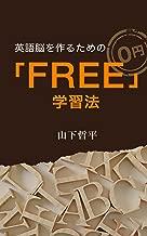 英語脳を作るための「FREE」学習法