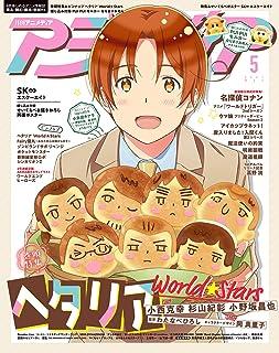 [雑誌] アニメディア 2021年05月号