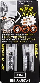 ミツギロン 虫無視バイバイ エアコン排水ホース用 防虫キャップ ST-23 クリア 2個入り