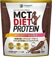 MCTダイエットプロテイン ウェイトダウン カフェラテ味 400g