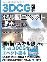 3DCG-SERUCHOUEHEKUTODOKUHONNBA-JONNSANNTENNZERO (Japanese Edition)