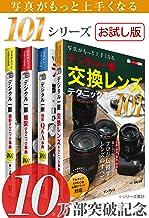 表紙: 写真がもっと上手くなる 101シリーズ お試し版 写真がもっと上手くなる101シリーズ | 上田 晃司
