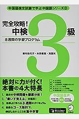 【音声DL】完全攻略! 中検3級 (中国語検定試験で学ぶ中国語シリーズ) 単行本
