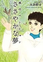 風のペンション―ささやかな夢― ペンションやましなシリーズ (ジュールコミックス)